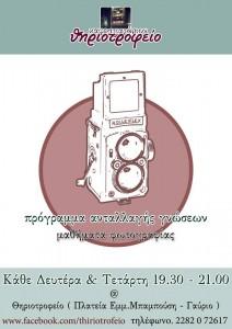 Μαθήματα Φωτογραφίας – Πρόγραμμα ανταλλαγής γνώσεων στο καφεστιατόριον Θηριοτροφείο