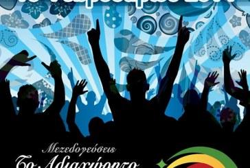 Καρναβάλι Χώρας Άνδρου: Ελληνική Βραδια στο «Αδιαχώρητο» στην Αθήνα