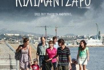 Κινηματογραφική Λέσχη Άνδρου: «Τα Χιόνια του Κιλιμάντζαρο» στις 18 και 22 Ιανουαρίου