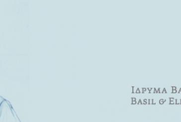 Υποτροφίες από το Ίδρυμα Βασίλη και Ελίζας Γουλανδρή 2014-2015