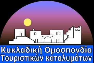 Κυκλαδική Ομοσπονδία Τουριστικών Καταλυμάτων: Όλες οι αλλαγές που ισχύουν από την 1η Ιανουαρίου
