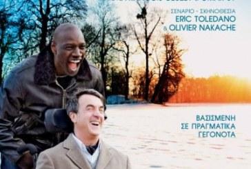 «Άθικτοι» από την Κινηματογραφική Λέσχη Άνδρου στις 25 και 29 Ιανουαρίου