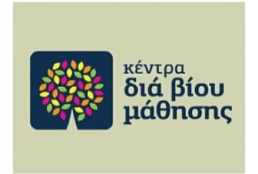 Κέντρο Δια βίου μάθησης του Δήμου Άνδρου: Σεμινάριο Κοινωνικής Οικονομίας στο Κόρθι