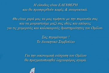 Το Σάββατο 1 Φεβρουαρίου η κοπή πιτας του Ναυτικού Ομίλου Κορθίου