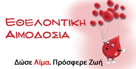 Τράπεζα Αίματος Άνδρου: Εθελοντική Αιμοδοσία σε Χώρα, Κόρθι, Γαύριο