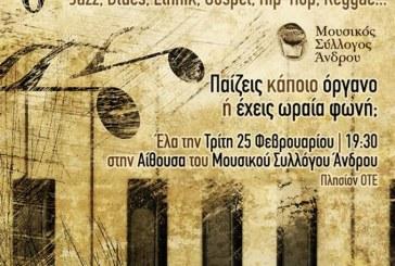 Κάλεσμα από τον Μουσικό Σύλλογο Άνδρου για τη δημιουργία… μιας διαφορετικής χορωδίας
