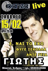 Δημήτρης Γιώτης live στο Danza club!!!