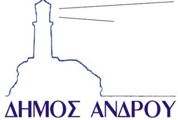 Συνεδριάζει την Τετάρτη το Δημοτικό Συμβούλιο Άνδρου: Μείωση Δημoτικών τελών σε ειδικές κατηγορίες και αίτημα για ενίσχυση της Α.Δ. Κυκλάδων με αστυνομικό προσωπικό