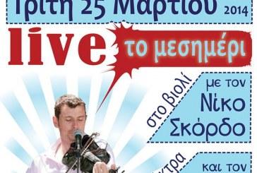 25η Μαρτίου στο Καραβοστάσι – Live ο Νίκος Σκόρδος και ο Γιάννης Ψαρρός