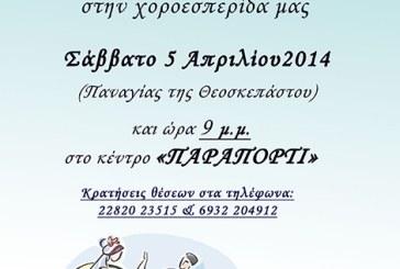 Στις 5 Απριλίου ο ετήσιος χορός του Συλλόγου Φίλων Λαογραφικού Μουσείου Συνετίου