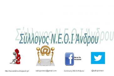 Εκλογές την Κυριακή 13 Απριλίου για το Σύλλογο Ν.Ε.Ο.Ι Άνδρου