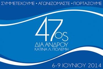 47ος Διεθνής Ιστιοπλοϊκός Αγώνας Άνδρου