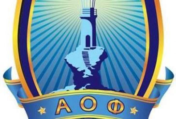 Νέο λογότυπο για τον Ανδριακό Όμιλο Φιλάθλων