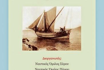 Αγώνας Κλασσικών Σκαφών Παραδοσιακών Καϊκιών & Λατινιών σε Σύρο και Πάρο
