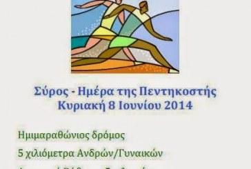 Σύρος: Ημιμαραθώνιος Αγώνας Δρόμου – «Δημήτριος Βικέλας»