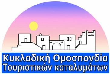 Επιστολή διαμαρτυρίας από την Κυκλαδική Ομοσπονδία Τουριστικών Καταλυμάτων για το τέλος διανυκτέρευσης στα καταλύματα