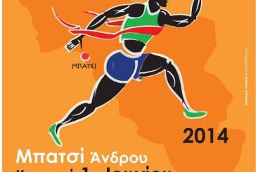 Πρόκλεια 2014 – Κυριακή 1 Ιουνίου στο Μπατσί