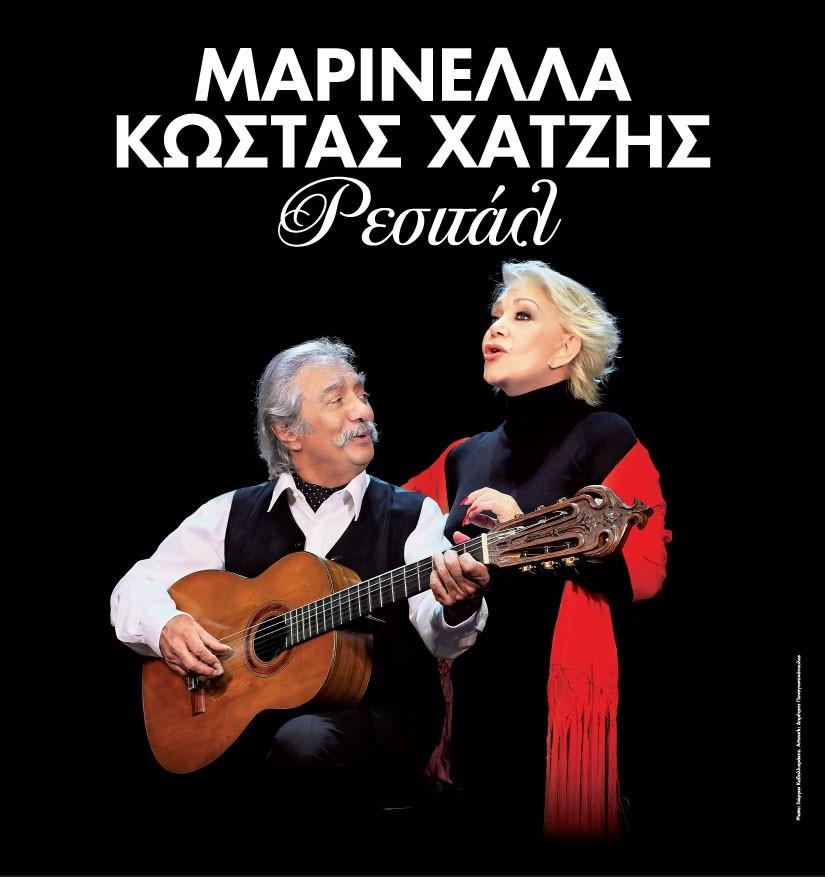Μια Μεγάλη Μουσική Συνάντηση: Μαρινέλλα – Κώστας Χατζής!!! Το Σάββατο 2 Αυγούστου στο Δημοτικό Στάδιο Άνδρου