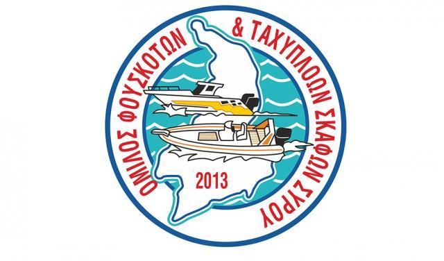 9η Πανελλήνια Συνάντηση Ομίλων Φουσκωτών Σκαφών Σύρος 20-22 Ιουνίου