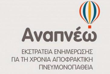 Από τη Νάξο ξεκινάει το ταξίδι της στην Ελλάδα η εκστρατεία «ΑΝΑΠΝΕΩ»