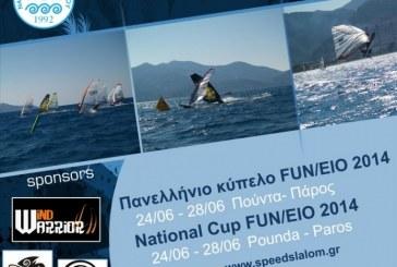 Πανελλήνιο Κύπελλο FUN 2014 από το Ν.Ο. Πάρου
