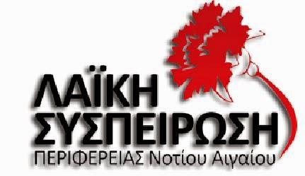 Σχόλιο Λαϊκής Συσπείρωσης Ν. Αιγαίου για τα μέτρα αντιπλημμυρικής προστασίας της περιφέρειας