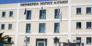 Συνεδριάζει την Πέμπτη η Οικονομική Επιτροπή της Περιφέρειας Νοτίου Αιγαίου – Προς συζήτηση η απευθείας ανάθεση μίσθωσης κτιρίου για τη στέγαση των Υπηρεσιών της ΠΕ Άνδρου