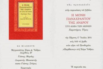 Την Πέμπτη 17 Ιουλίου η παρουσίαση του βιβλίου «Η Μονή Παναχράντου της Άνδρου στο διάβα των αιώνων»