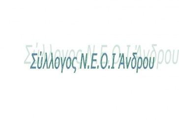 Σεμινάριο αφύπνισης νέων «Τα όνειρα και οι στόχοι στη ζωή μας» από το Σύλλογο Ν.Ε.Ο.Ι. Άνδρου