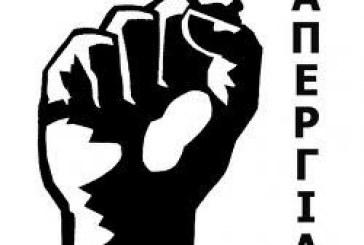 Ο Σύλλογος Υπαλλήλων ΠΕ Κυκλάδων καλεί τη Διοίκηση να συνταχθεί με τους εργαζομένους στην αυριανή απεργία κλείνοντας τα περιφερειακά καταστήματα
