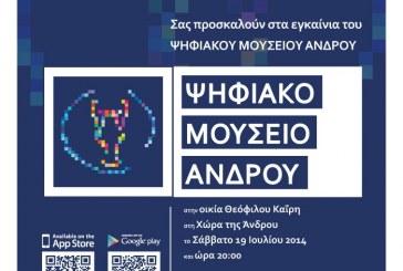 Το Σάββατο 19 Ιουλίου τα εγκαίνια του Ψηφιακού Μουσείου Άνδρου