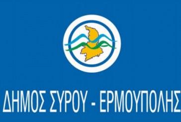 Ο Δήμος Σύρου για τις παιδικές χαρές