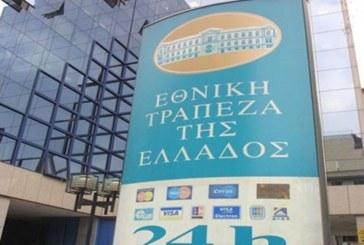 Διαγωνισμός από την Εθνική Τράπεζα για 122 προσλήψεις – 1 θέση για την Άνδρο, συνολικά 13 για τις Κυκλάδες