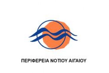 Την Τετάρτη 27 Αυγούστου η ορκωμοσία του νέου Περιφερειακού Συμβουλίου Νοτίου Αιγαίου