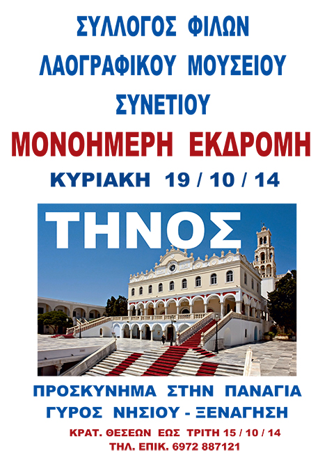 19102014_ekdromi_tinos_joomla