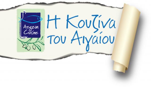 Νέος κύκλος αξιολόγησης εστιατορίων για την ένταξη/παραμονή στο δίκτυο Aegean Cuisine