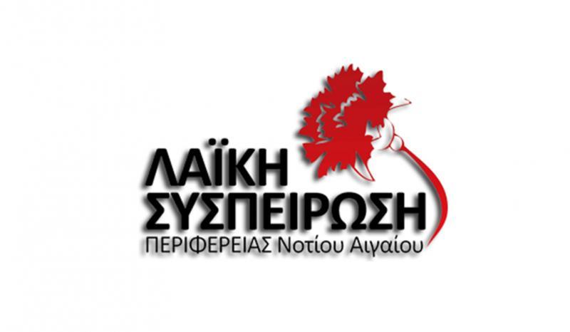 laikh-syspeirosh-notioy-aigaioy