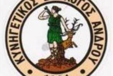 Στις 30 Απριλίου η ετήσια Γενική Συνέλευση του Κυνηγετικού Συλλόγου Άνδρου