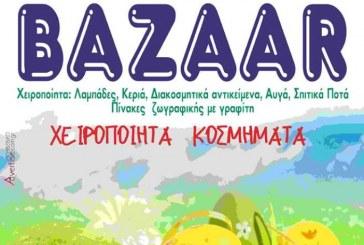 Αδελφότητα Ανδρίων «Το Κόρθιον»: Πασχαλινό Bazaar 3-4-5 Απριλίου