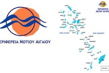 Την δέσμευση του 25% των πόρων του Αναπτυξιακού Προγράμματος Νοτίου Αιγαίου 2017 – 2020, αποκλειστικά για τα μικρά νησιά κάτω των 3000 κατοίκων, ζητά ο Περιφερειάρχης Γ. Χατζημάρκος από το Υπ. Οικονομίας και Ανάπτυξης