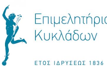 Επιμελητήριο Κυκλάδων: Διεξαγωγή προγράμματος εκπαίδευσης σε θέματα Υγιεινής και Ασφάλειας Τροφίμων (Ε.Φ.Ε.Τ.) στην Άνδρο το διήμερο 25-26 Απριλίου