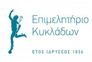 Epimelitirio_Kykladwn_Logo-300x202