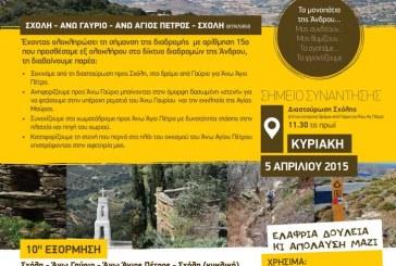 Andros Routes: 10η πεζοπορία φροντίδας των μονοπατιών της Άνδρου