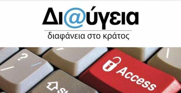 diavgeia_access_aftodioikisi-620x320