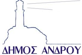 Δήμος Άνδρου: «Το θράσος έχει όρια… και το ψέμα κοντά ποδάρια»