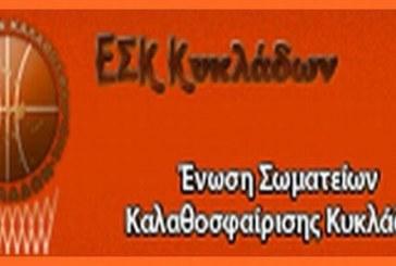 ΕΣΚ Κυκλάδων: Το πρόγραμμα των αγώνων 2 έως 4 Οκτωβρίου