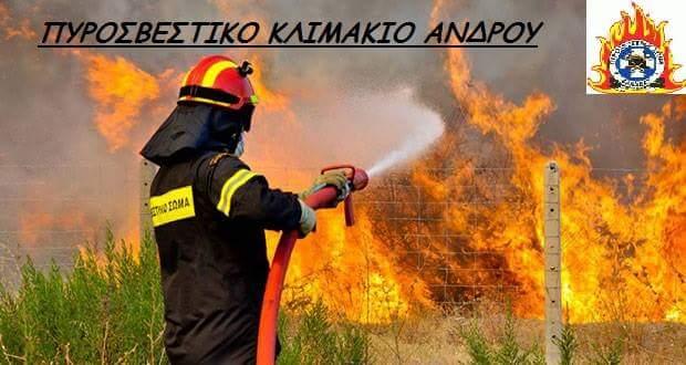 Ξεκινάει απο 1η Μαϊου η αντίπυρική περίοδος- Ενημέρωση απο το Πυροσβεστικό Κλιμάκιο Άνδρου