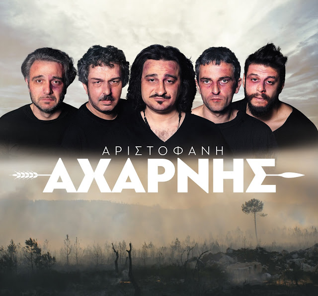 AXARNHS_foto_deltia_tipou[2]