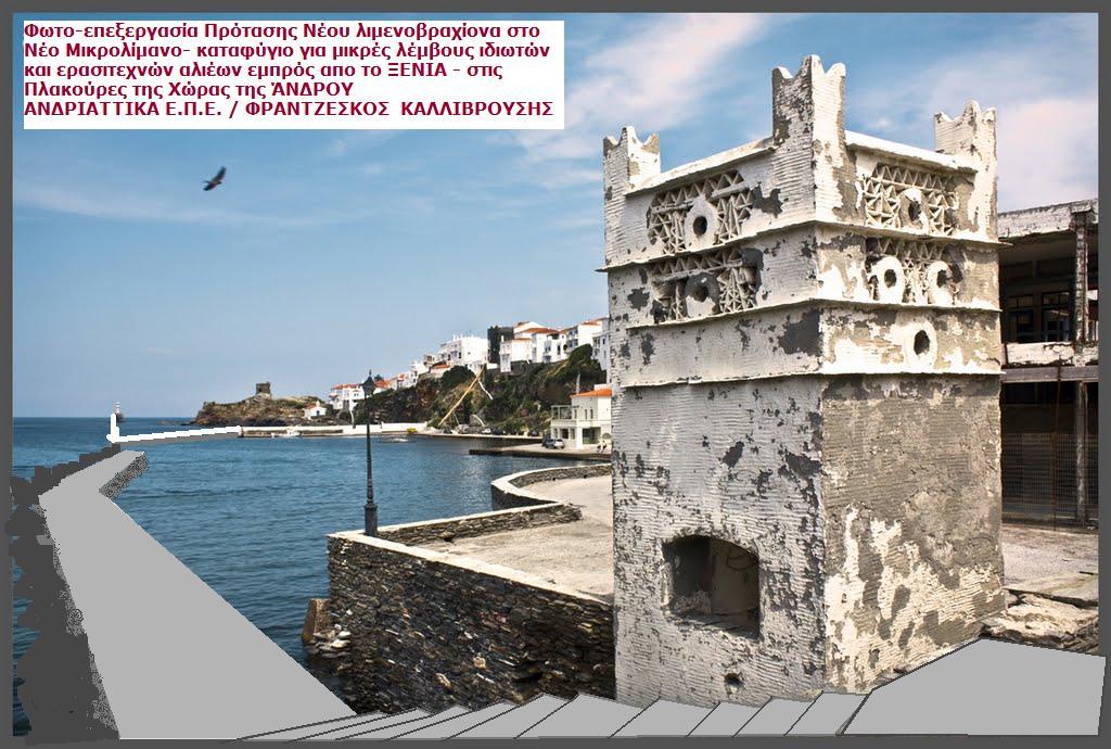 Photo-presentation of New portline  on corner of  XENIA