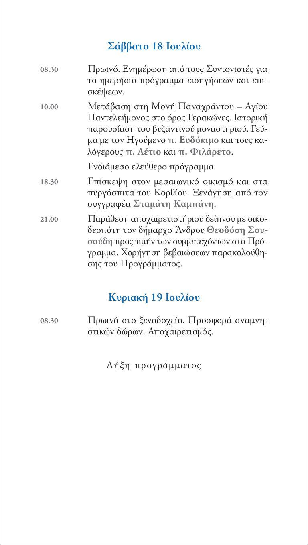 SUMMER_SCHOOL_PROGRAM-page-010